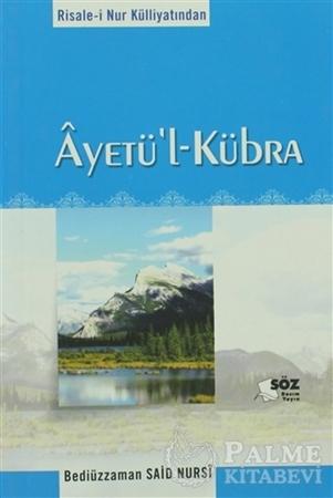 Resim Ayetü'l Kübra
