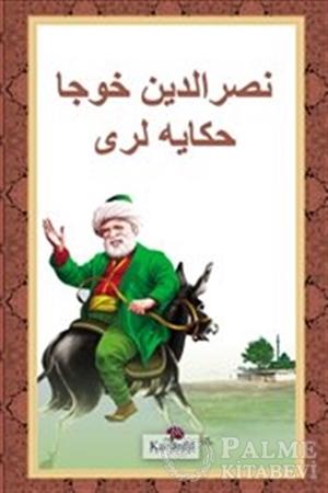Resim Nasreddin Hoca Hikayeleri (Osmanlıca)
