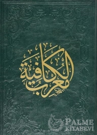 Resim Muğrifu'l-Kafiye