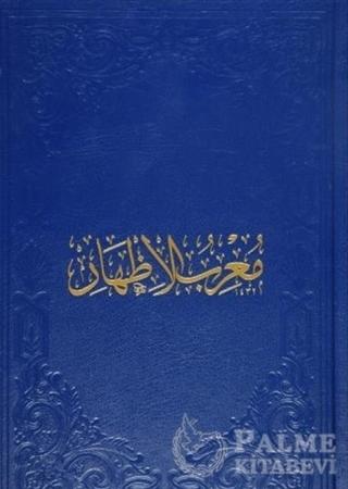 Resim Muğribü'l-İzhar