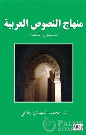 Resim Minhacü'n-Nüsusi'l-Arabiyye