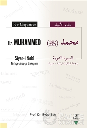 Resim Son Peygamber Hz. Muhammed (Türkçe - Arapça)