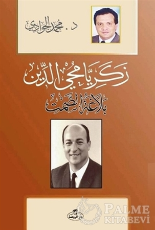 Resim Zekeriya Muhyiddin - Belağatu's Samt