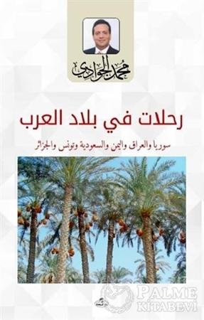 Resim Rıhalat Fi Biladi'l-Arab