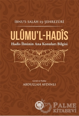 Resim Ulumu'l-Hadis