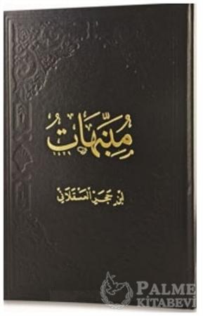 Resim Münebbihat (Arapça)