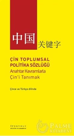 Resim Çin Toplumsal Politika Sözlüğü