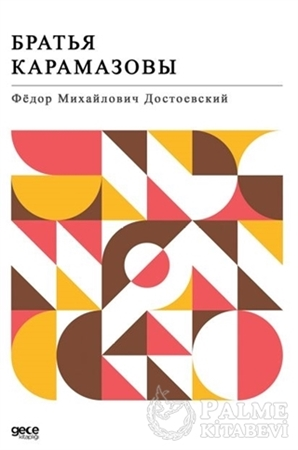 Resim Karamazov Kardeşler (Rusça)